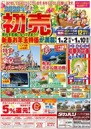 ☆初売りチラシ☆大分店1/2~1/10の写真1