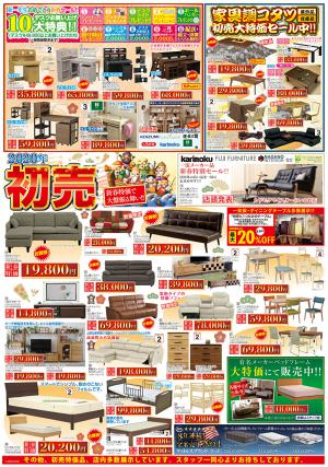 ☆初売りチラシ☆大分店1/2~1/10の写真2