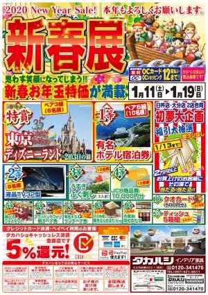 ☆今週のチラシ☆大分店1/11~1/19の写真1