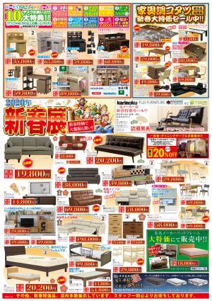 ☆今週のチラシ☆大分店1/11~1/19の写真2