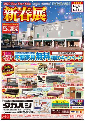 ☆今週のチラシ☆臼杵店1/25~1/31の写真1
