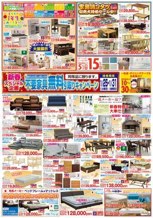 ☆今週のチラシ☆臼杵店1/25~1/31の写真2