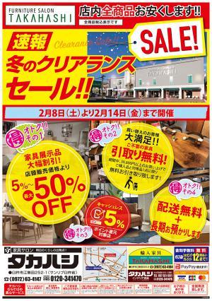 ☆今週のチラシ☆臼杵店2/8~2/14の写真1