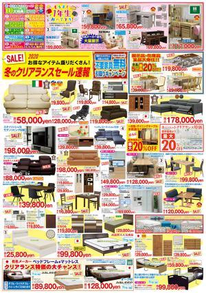 ☆今週のチラシ☆臼杵店2/8~2/14の写真2