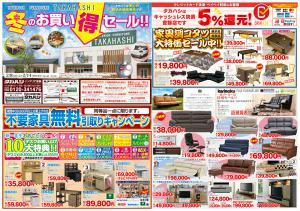☆今週のチラシ☆大分店2/8~2/14の写真1