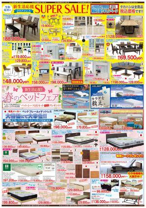 ☆今週のチラシ☆臼杵店3/7~3/13の写真2