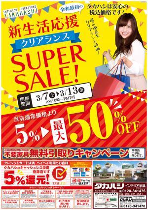 ☆今週のチラシ☆大分店3/7~3/13の写真1