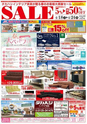 ☆今週のチラシ☆大分店4/18~4/24の写真1