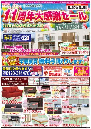 ☆今週のチラシ☆大分店5/30~6/5の写真1