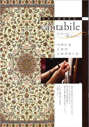 臼杵本店にて『特選手織絨毯展』3日間開催!の写真1