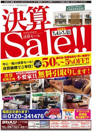 ☆今週のチラシ☆大分店7/4~7/12の写真1