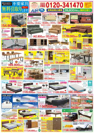☆今週のチラシ☆臼杵店7/18~7/26の写真2