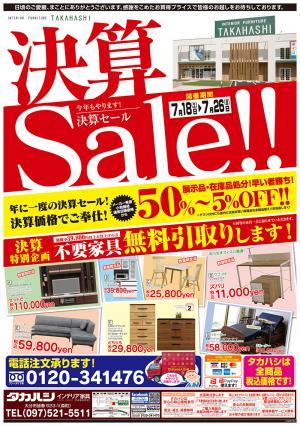 ☆今週のチラシ☆大分店7/18~7/26の写真1