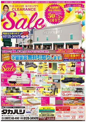 ☆今週のチラシ☆臼杵店8/8~8/14の写真1