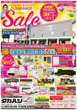 ☆今週のチラシ☆臼杵店8/22~8/28の写真1