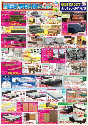 ☆今週のチラシ☆臼杵店8/22~8/28の写真2