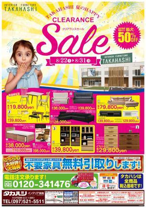 ☆今週のチラシ☆大分店8/22~8/31の写真1