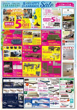 ☆今週のチラシ☆大分店8/22~8/31の写真2