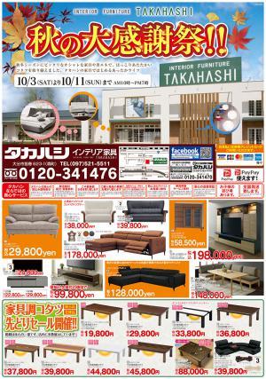 ☆今週のチラシ☆大分店10/3~10/11の写真1