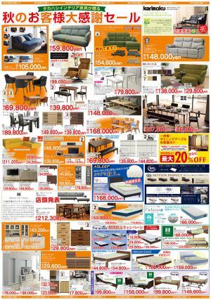 ☆今週のチラシ☆大分店10/3~10/11の写真2