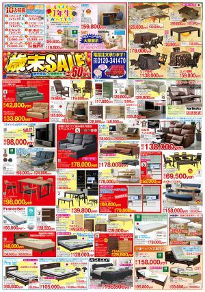 ☆今週のチラシ☆臼杵店12/19~12/29の写真2