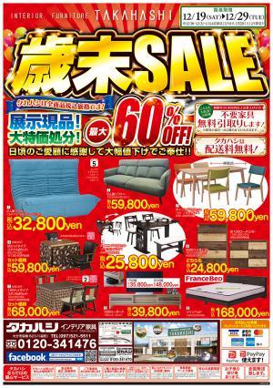 ☆今週のチラシ☆大分店12/19~12/29の写真1