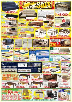 ☆今週のチラシ☆大分店12/19~12/29の写真2