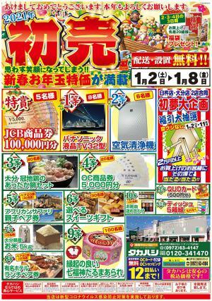 ☆初売りチラシ☆臼杵店1/2~1/8の写真1