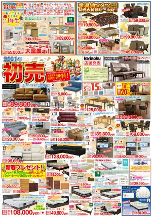 ☆初売りチラシ☆臼杵店1/2~1/8の写真2