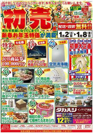 ☆初売りチラシ☆大分店1/2~1/8の写真1