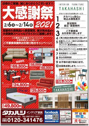☆今週のチラシ☆大分店2/6~2/14の写真1