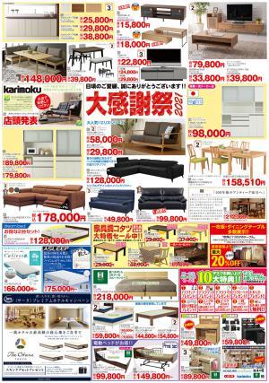 ☆今週のチラシ☆大分店2/6~2/14の写真2