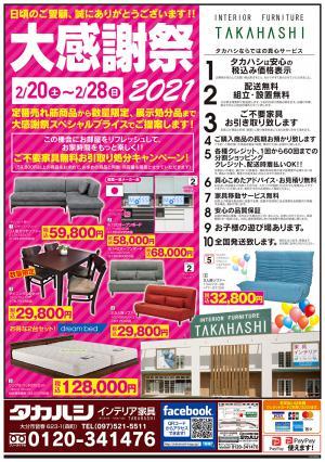 ☆今週のチラシ☆大分店2/20~2/28の写真1