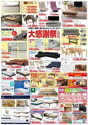 ☆今週のチラシ☆大分店2/20~2/28の写真2