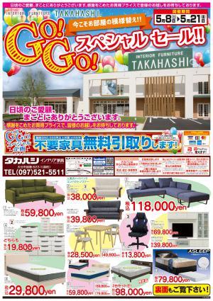 ☆今週のチラシ☆大分店5/8~5/21の写真1