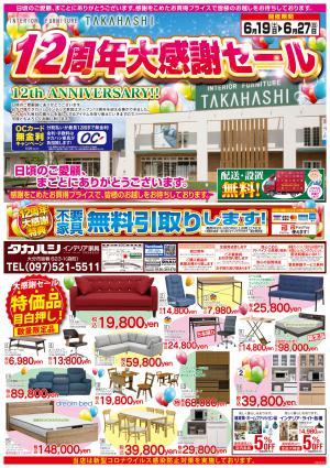 ☆今週のチラシ☆大分店6/19~6/27の写真1