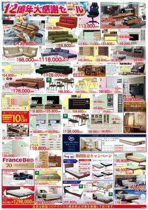 ☆今週のチラシ☆大分店6/19~6/27の写真2