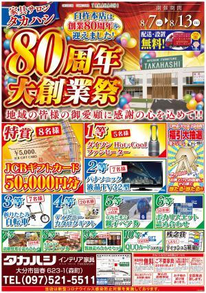 8/7(土)~『80周年大創業祭』開催中です!!!の写真1
