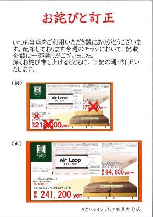 ☆今週のチラシ☆大分店10/2~10/10【訂正とお詫び】の写真1