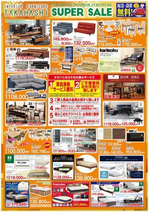☆今週のチラシ☆大分店10/2~10/10【訂正とお詫び】の写真3